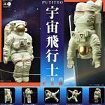 全套5款 宇宙飛行士 杯緣子 扭蛋 轉蛋 杯緣裝飾 PUTITTO 太空人