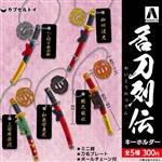 全套5款 名刀列傳鑰匙圈 扭蛋 轉蛋 鑰匙圈 吊飾 刀劍 青島 AOSHIMA