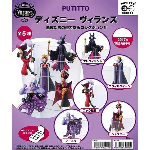 整盒8入 迪士尼 反派角色 杯緣子 盒玩 擺飾 PUTITTO 烏蘇拉 壞皇后 黑魔女