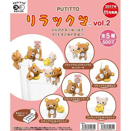 整盒8入 拉拉熊 杯緣子 P2 第二彈 盒玩 擺飾 懶懶熊 Rilakkuma PUTITTO