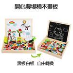兒童兩用磁性積木畫板(開心農場)