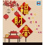 【TICO微型積木】創意冰箱貼過年喜氣春聯 (春福財三入)