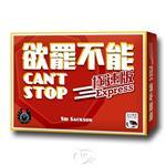 【新天鵝堡桌遊】欲罷不能極速版 Can't Stop Express/桌上遊戲