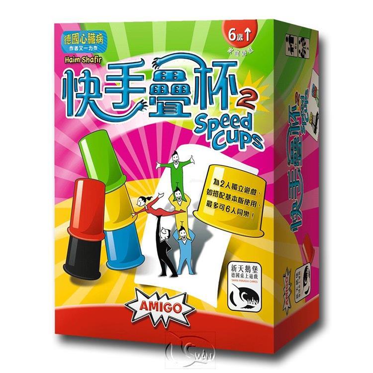【新天鵝堡桌遊】快手疊杯2 Speed Cups 2/桌上遊戲