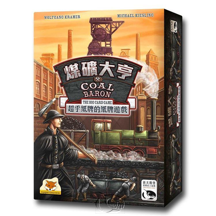 【新天鵝堡桌遊】煤礦大亨紙牌版 Coal Baron: The Big Card Game/桌上遊戲
