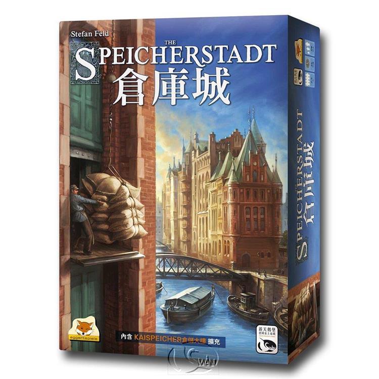 【新天鵝堡桌遊】倉庫城 Speicherstadt/桌上遊戲