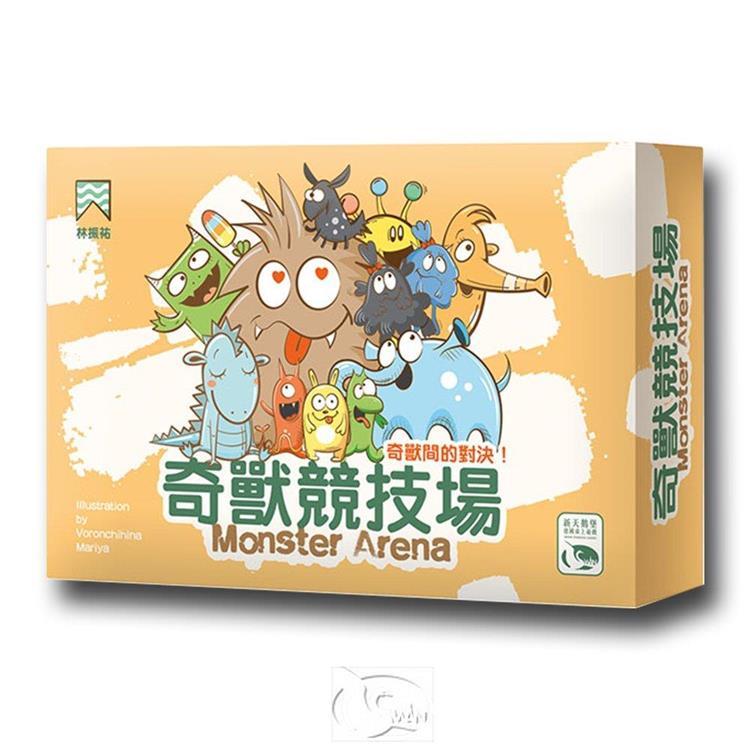 【新天鵝堡桌遊】奇獸競技場 Monster Arena/桌上遊戲
