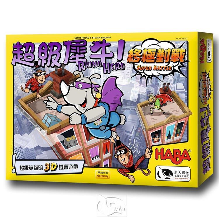 【新天鵝堡桌遊】超級犀牛.終極對戰 Rhino Hero!Super Battle/桌上遊戲