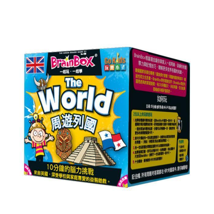 桌上遊戲-大腦益智盒  周遊列國 BrainBox World