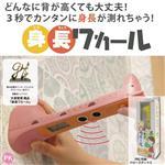 日本品牌HASHY 長頸鹿造型 電子無線 身高測量儀器 (粉色)