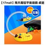 【17mall】漂浮飛天魔毯平衡遊戲 桌遊