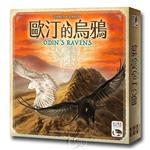 【新天鵝堡桌遊】歐汀的烏鴉 Odin's Ravens/桌上遊戲
