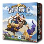 【新天鵝堡桌遊】鼠國稱王 Brave Rats/桌上遊戲