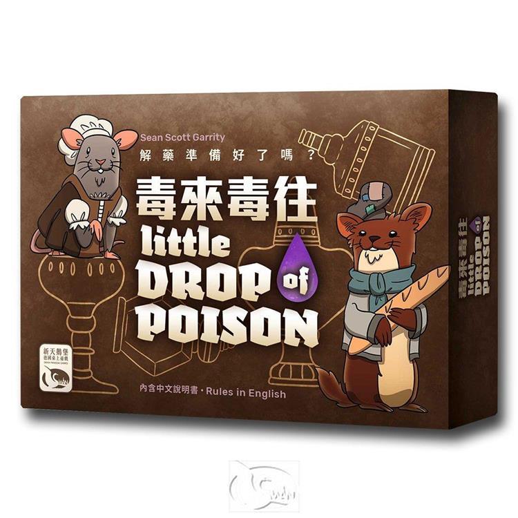 【新天鵝堡桌遊】毒來毒往 Little Drop of Poison/桌上遊戲