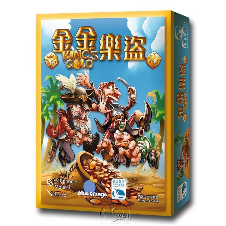 【新天鵝堡桌遊】金金樂盜 King's Gold/桌上遊戲