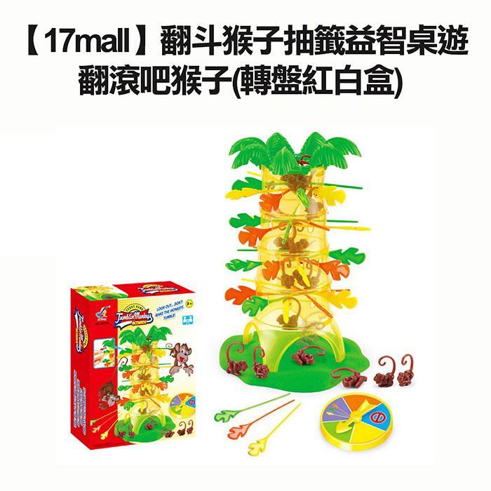 【17mall】翻斗猴子抽籤兒童益智桌遊遊戲-翻滾吧猴子(紅白盒)