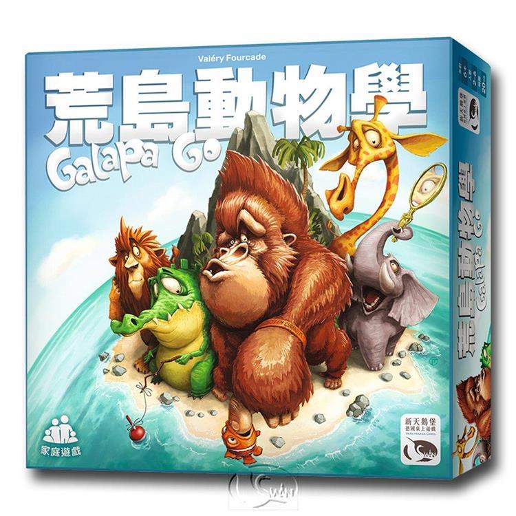 【新天鵝堡桌遊】荒島動物學 Galapa Go/桌上遊戲