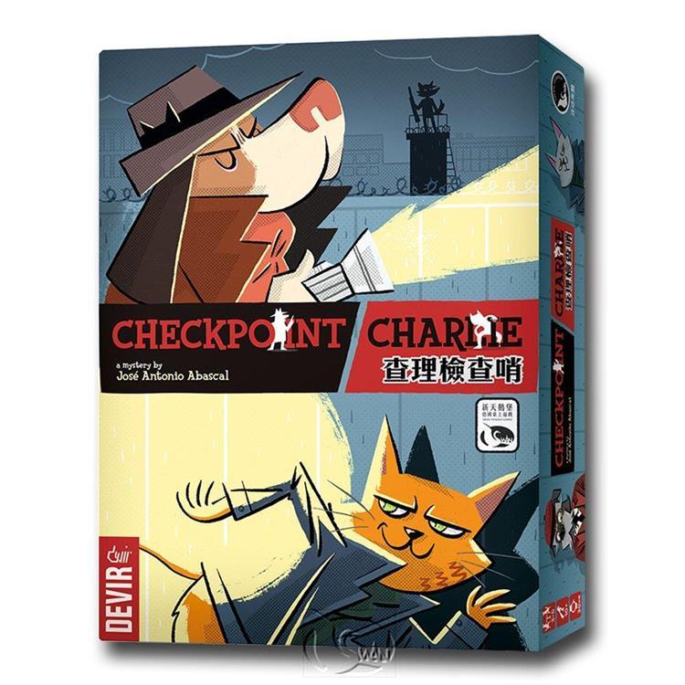 【新天鵝堡桌遊】查理檢查哨 Checkpoint Charlie/桌上遊戲