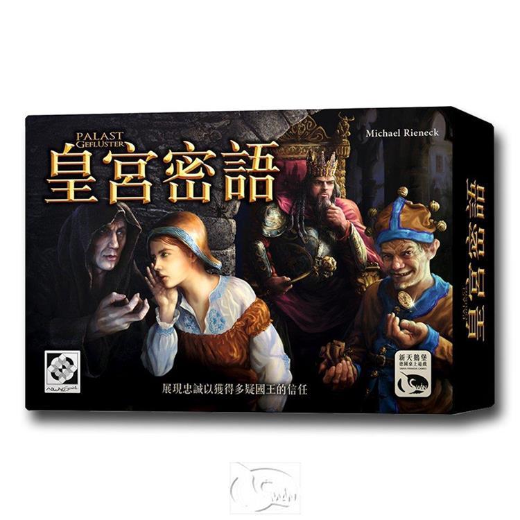 【新天鵝堡桌遊】皇宮密語 Palast Geflüster/桌上遊戲