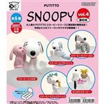 整盒8入 史努比 杯緣子 P4 盒玩 擺飾 杯緣裝飾 Snoopy PUTITTO