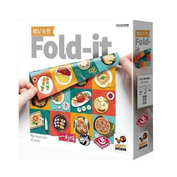 Fold it 摺足先登 (繁體中文版)