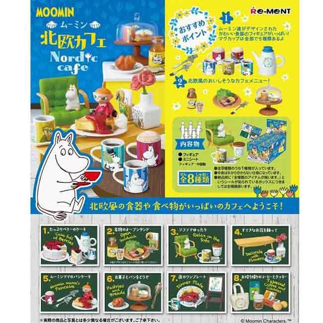 盒裝8款 嚕嚕米 北歐咖啡廳 盒玩 擺飾 慕敏 MOOMIN Re-Ment