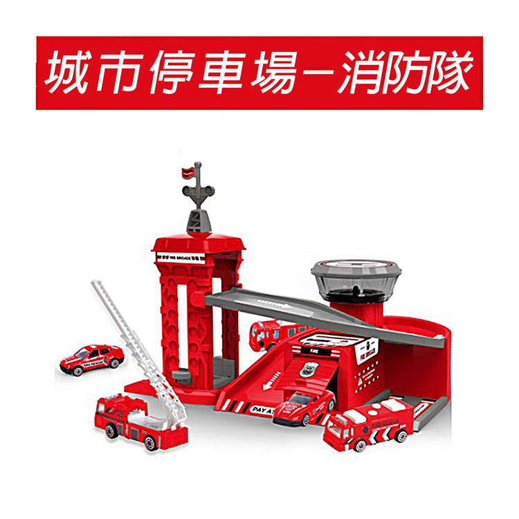 【17mall】城市停車場軌道模型-消防隊