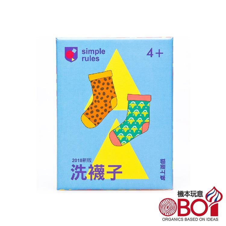 SIMPLE RULES -- 新版洗襪子中文版 -- 俄羅斯兒童桌遊,訓練孩子專注力及反應力