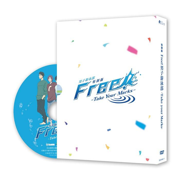 特別版 FREE!男子游泳部-Take your Marks- DVD