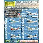 整盒10入 1/144 塞斯納 172型 盒玩 擺飾 Cessna 西斯納 天鷹 輕航機 F-toy