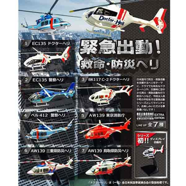 整盒10入 1/144 緊急出動 救命防災 直升機 盒玩 擺飾 F-toys