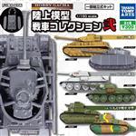 全套6款 陸上模型 坦克車 扭蛋 轉蛋 戰車模型 TAKARA TOMY