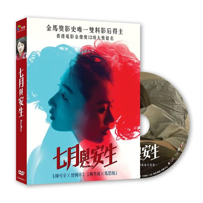 七月與安生 DVD