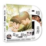 HIStory2-是非&越界(限量典藏版)DVD