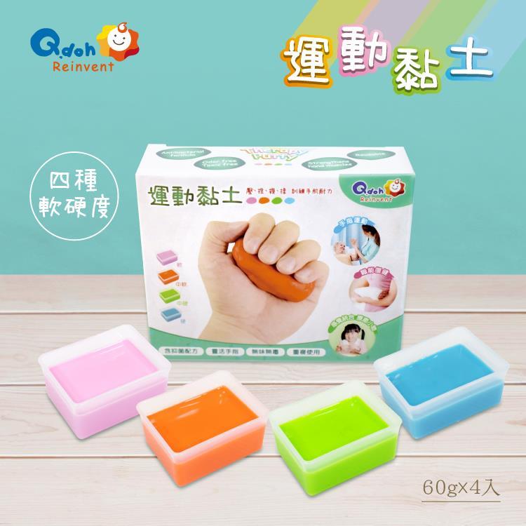 【Q-doh Reinvent】 運動黏土-四入組-60g