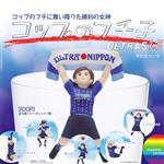 全套5+1款 杯緣子 日本啦啦隊 V1.5版 扭蛋 轉蛋 杯緣裝飾 KITAN 奇譚
