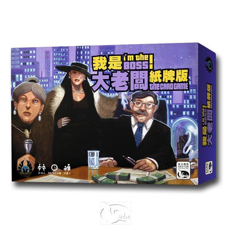 【新天鵝堡桌遊】我是大老闆!紙牌版 I'm the Boss Card Game/桌上遊戲