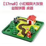 【17mall】小紅帽與大灰狼益智積木拼圖桌遊