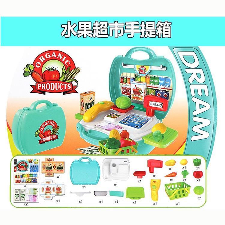 【17mall】多功能家家酒兒童玩具-仿真手提收納蔬果超市/水果超市/收銀機