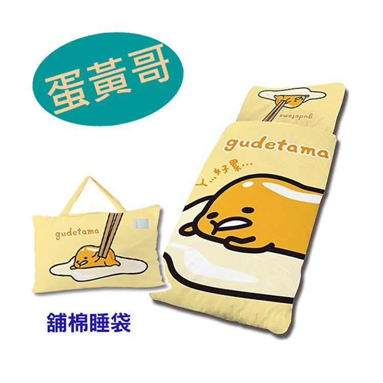 【蛋黃哥】慵懶生活冬夏二用舖棉兒童睡袋