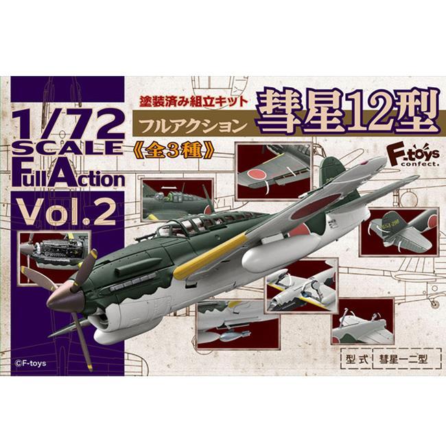 整盒5入 1/72 彗星12型 盒玩 模型 轟炸機 擺飾 F-toys