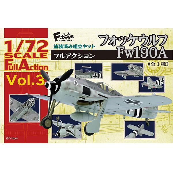 1/72 福克沃爾夫 Fw190A 盒玩 模型 戰鬥機 擺飾 F-toys