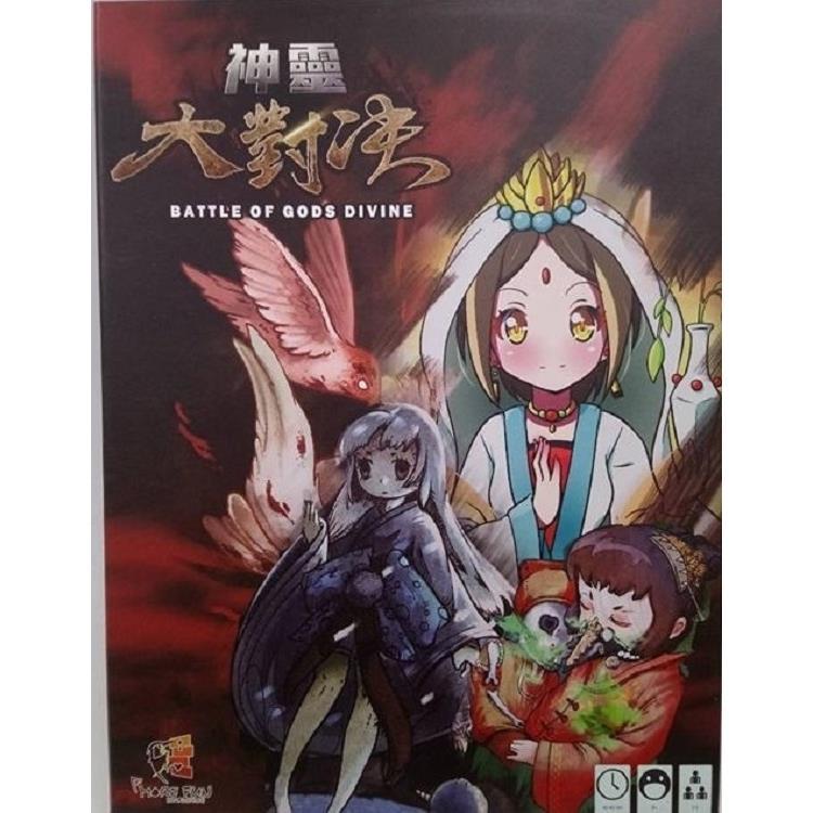 Battle of Gods Divine 神靈大對決 (繁體中文版)