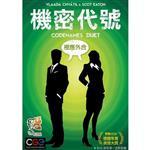 Codenames Duet 機密代號-裡應外合 (繁體中文版)