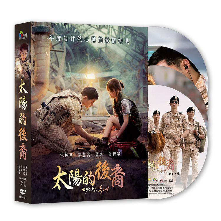 太陽的後裔01-16(全) DVD