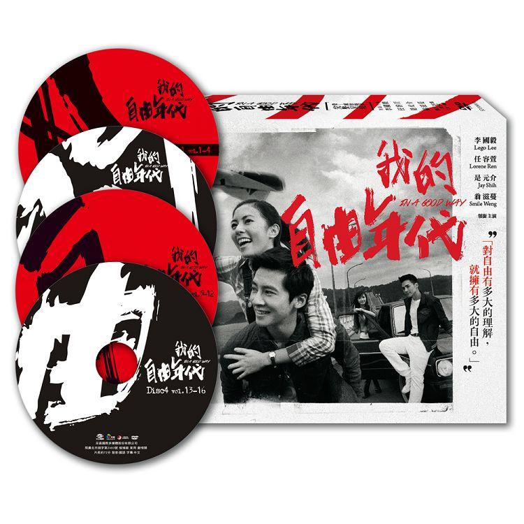 我的自由年代01-26(全) DVD