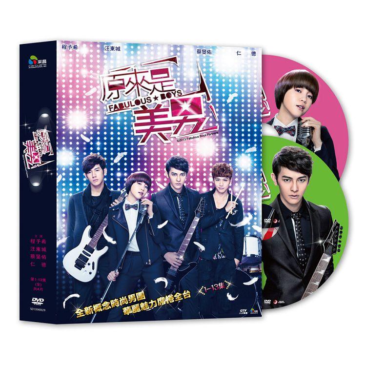 原來是美男01-13(全) DVD