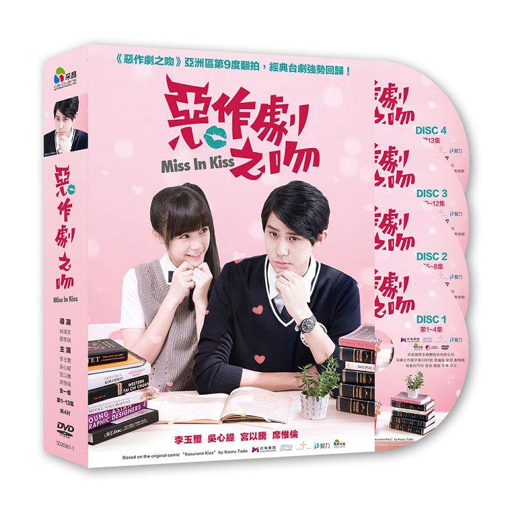 惡作劇之吻2016 01-13(全) DVD