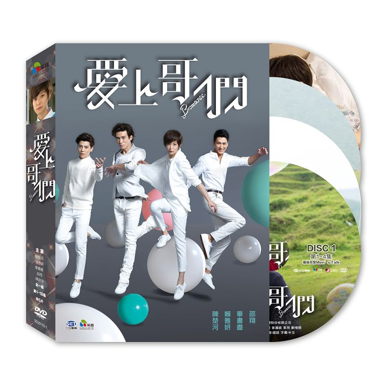 愛上哥們01-18(全) DVD