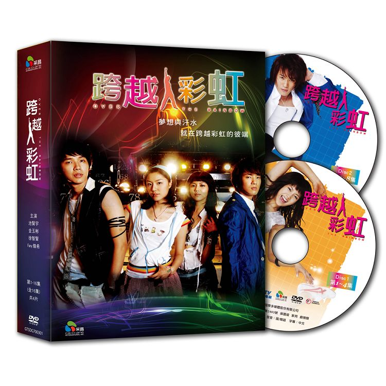 跨越彩虹01-16(全) DVD